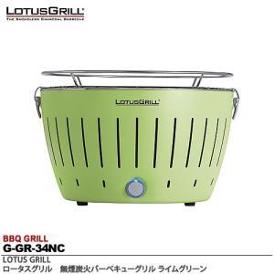 【LOTUS GRILL】ロータスグリル 無煙炭火バーベキューグリル カラー:ライムグリーン G-GR-34NC