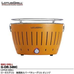 【LOTUS GRILL】ロータスグリル 無煙炭火バーベキューグリル カラー:オレンジ G-OR-34NC