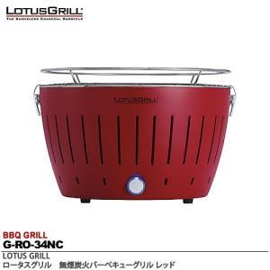 【LOTUS GRILL】ロータスグリル 無煙炭火バーベキューグリル カラー:レッド G-RO-34NC
