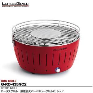 【LOTUS GRILL】ロータスグリル 無煙炭火バーベキューグリルXL カラー:レッド G-RO-435NC2