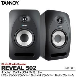 【TANNOY】タンノイ アクティブスタジオモニター REVEAL 502