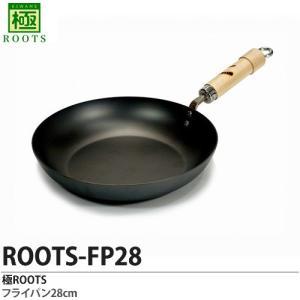【極ROOTS】 フライパン 28cm ROOTS-FP28