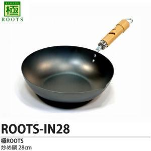 【極ROOTS】 炒め鍋 28cm ROOTS-IN28