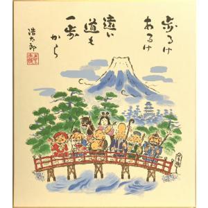 吉岡浩太郎 『富士に七福神』 版画色紙   富士山 縁起 正月 お祝い メール便 ネコポス