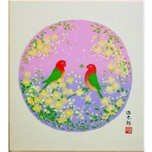 吉岡浩太郎 『インコ』 版画色紙 【絵画/鳥/クローバー/メール便/ネコポス】