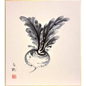 川村白樹 『蕪』 色紙絵 【絵画/日本画/縁起/野菜/かぶら/メール便/ネコポス】