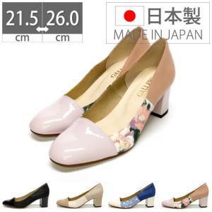 パンプス 走れるパンプス 痛くない 歩きやすい 日本製 靴 レディース チャンキー パンプス|gallerymc