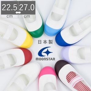 22.5-27cm ムーンスター moonstar バイオアルファS 上靴 上履き BIOALPHAS  子どもから大人まで室内履きの定番 うわぐつ うわばき