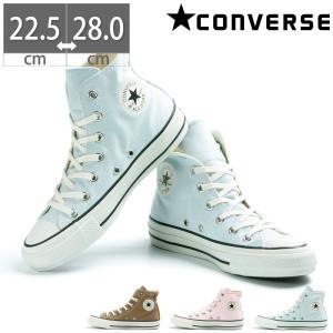 コンバース CONVERSE オールスター フードテキスタイル ハイカット ALL STAR FOODTEXTILE HI レディース スニーカー シューズ 靴|gallerymc