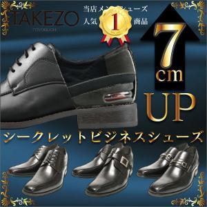 ビジネスシューズ メンズ シークレットシューズ TAKEZO タケゾー 靴 メンズ 背が高くなる インヒール|gallerymc
