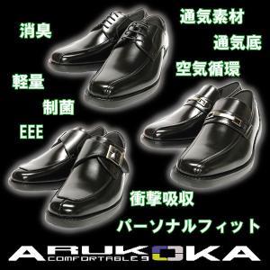 メンズシューズ ビジネスシューズ 蒸れない 蒸れにくい ムレ防止 通気性 メンズ 靴 ARUKOKA アルコーカ|gallerymc