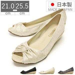 パンプス ウェッジソール ウエッジソール 走れるパンプス 痛くない 歩きやすい オープントゥ 日本製 靴|gallerymc