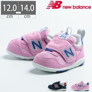 ニューバランス IT313 ベビー シューズ ファーストシューズ スニーカー 靴 キッズ ネイビー ピンク 紺|gallerymc