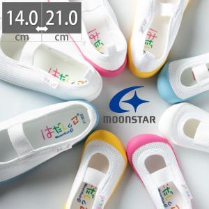ムーンスター Moonstar hadashi01 はだしっこ 上靴 上履き ジュニア 靴 14 1...