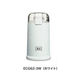 メリタ電動コーヒーミル メリタ ECG62-3W