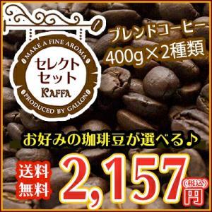 内容表示詳細 名称 ブレンドコーヒー セレクトセット 原材料名 コーヒー豆 生豆生産国 各商品ページ...