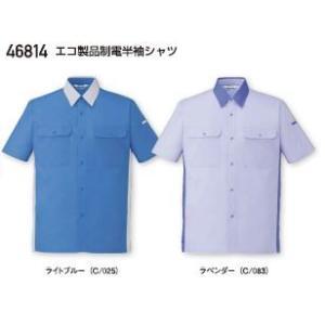 【自重堂】46814 エコ製品制電半袖シャツ|gallopworks