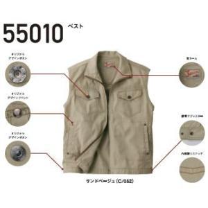 【自重堂】55010 ベスト|gallopworks