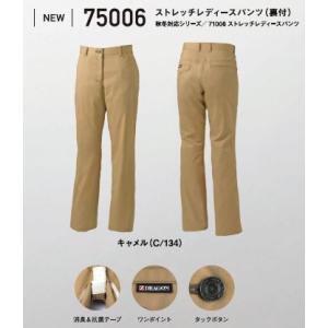 【自重堂】75006 ストレッチレディースパンツ(裏付)|gallopworks