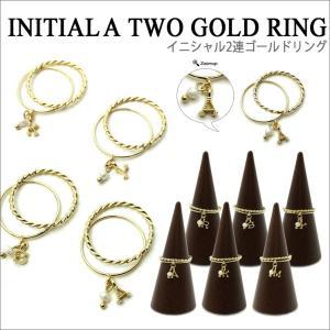 【Sale】ゆらゆら揺れる♪イニシャル2連ゴールドリング/アクセサリー【メール便対応】 galoo