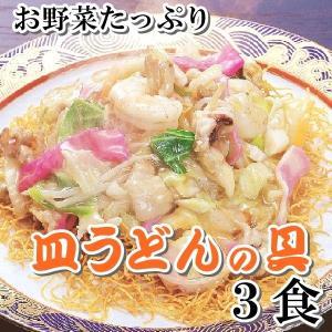 あんかけ 皿うどんの具 300g 3食 温めるだけ 中華丼 あんかけ焼きそば おかずの一品