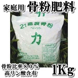 骨粉肥料 1kg 有機肥料 蒸製骨粉80% 家庭菜園 ガーデニング