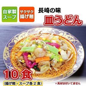 がまだす 長崎皿うどん (2食) 5袋(10食) 100%自家製スープ と サクサク 揚げ麺 10食のセットです。お好きな野菜で長崎の味に。