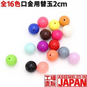 【大玉】(全17色)ハンドメイド がま口 着せ替え玉 2cm玉(20mm) プラスチック 玉付き口金用 付け替え玉 2個入り|gamagutinoyumemall