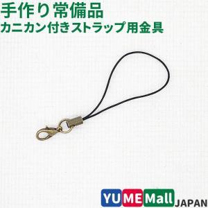5451【10個入り】 ストラップ用金具 カニカン付き アンティークゴールド|gamagutinoyumemall