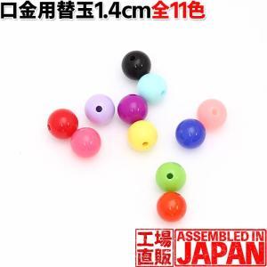 【単色ミニ玉】(全12色)ハンドメイド がま口 着せ替え玉(14mm)2個セット プラスチック製 玉付き口金用 付け替え玉|gamagutinoyumemall