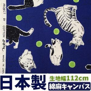 【綿麻キャンバス:KTS-6274】ドットと猫♪ネイビー(コットンこばやし)廃盤商品!在庫限り!【DM便可】【数量5以上からご注文下さい】生地/布 gamagutinoyumemall