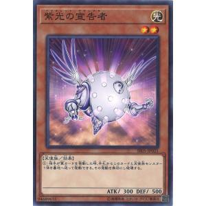 紫光の宣告者   ノーマル   SR05-JP021