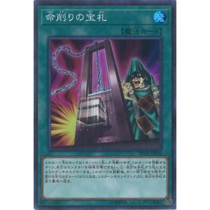命削りの宝札 スーパーレア RC02-JP036