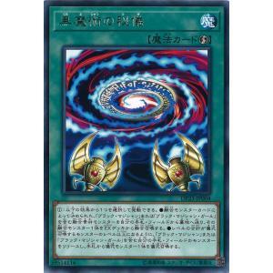 黒魔術の秘儀   レア   DP23-JP004