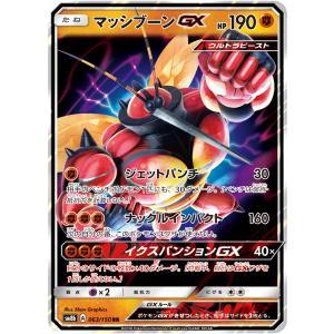 マッシブーンGX RR SM8b 063/150