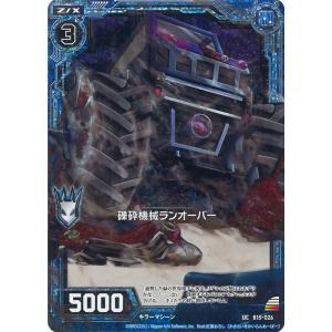 礫砕機械ランオーバー(ホロ) UC   B15-026