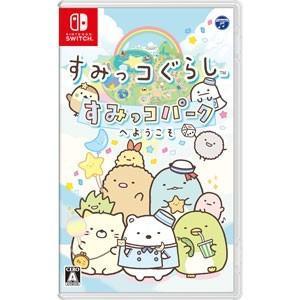 【即日出荷】Nintendo Switch すみっコぐらし すみっコパークへようこそすみっこ 050759|gamedarake-store