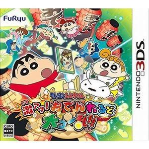 【即日出荷】3DS クレヨンしんちゃん 激アツ!おでんわ〜るど大コン乱!! 020900|gamedarake-store