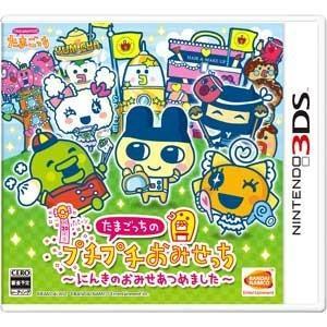 【即日出荷】(初回特典付)3DS たまごっちのプチプチおみせっち〜にんきのおみせあつめました〜 020880|gamedarake-store