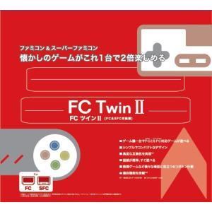 【即日出荷】  FC ツインII(エフシーツイン) (FC/SFC互換機) 150361 (ギフト対応不可)|gamedarake-store