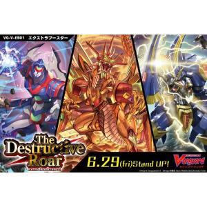 【即日出荷】カードファイト!! ヴァンガード エクストラブースター第1弾 The Destructive Roar VG-V-EB01 2082 gamedarake-store