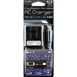 【即日出荷】PSP用 AC充電器ブラック アローン 700399|gamedarake-store
