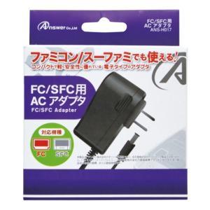 【即日出荷】 FC/SFC用ACアダプタ 150393|gamedarake-store