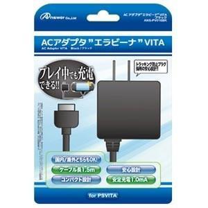 【即日出荷】PSVita1000用 ACアダプタ エラビーナVITA (PCH-1000専用) アンサー 800297|gamedarake-store