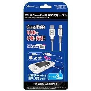 【即日出荷】WiiU GamePad用 「USB充電ケーブル」 (ホワイト) アンサー 400109|gamedarake-store