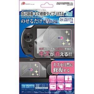 【即日出荷】PSVita2000用 自己吸着キズ修復タイプ VITA 2nd (PCH-2000専用) アンサー 800377|gamedarake-store