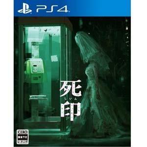 【即日出荷】PS4 死印 しいん 090906|gamedarake-store