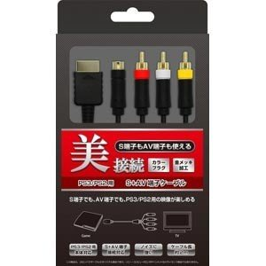【即日出荷】PS2/PS3用 S端子+AVケーブル コロンバス 100285|gamedarake-store