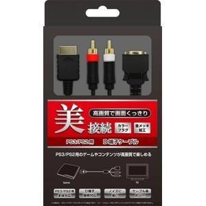 【即日出荷】PS2/PS3用 D端子ケーブル コロンバス 100280|gamedarake-store