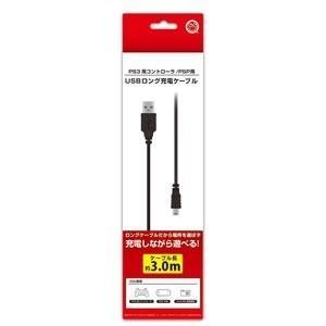 【即日出荷】PS3/PSP用 USBロング充電ケーブル3m コロンバス 100281|gamedarake-store